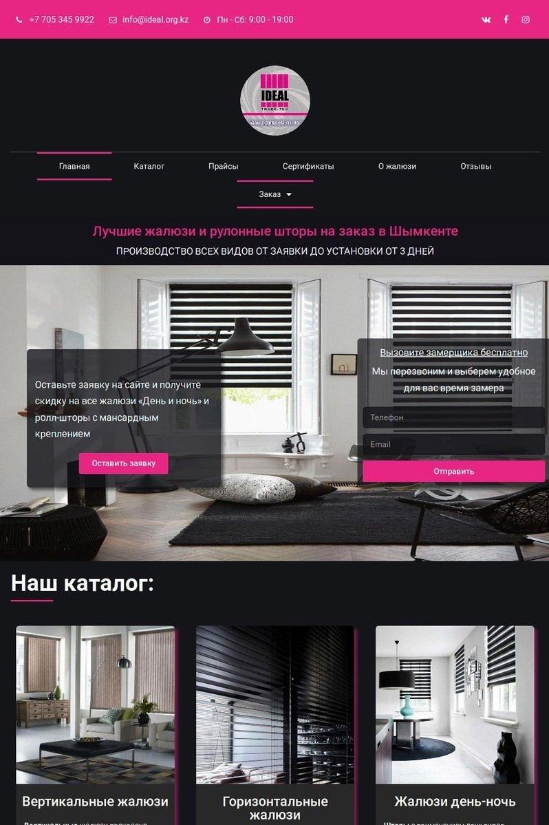 ideal.org .kz  - Главная