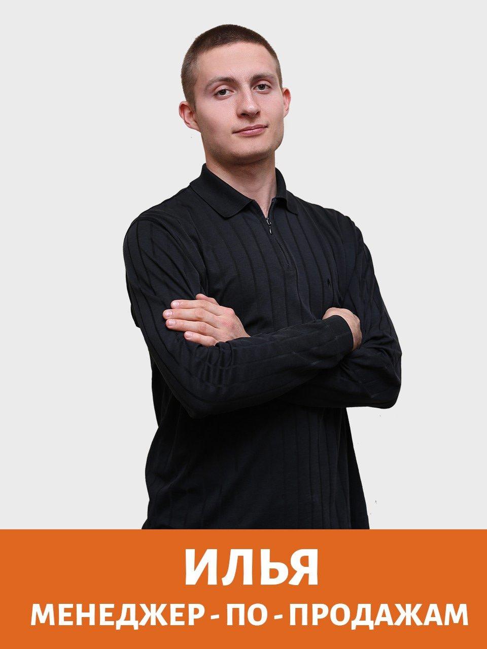 ilja menedzher po prodazham - Главная