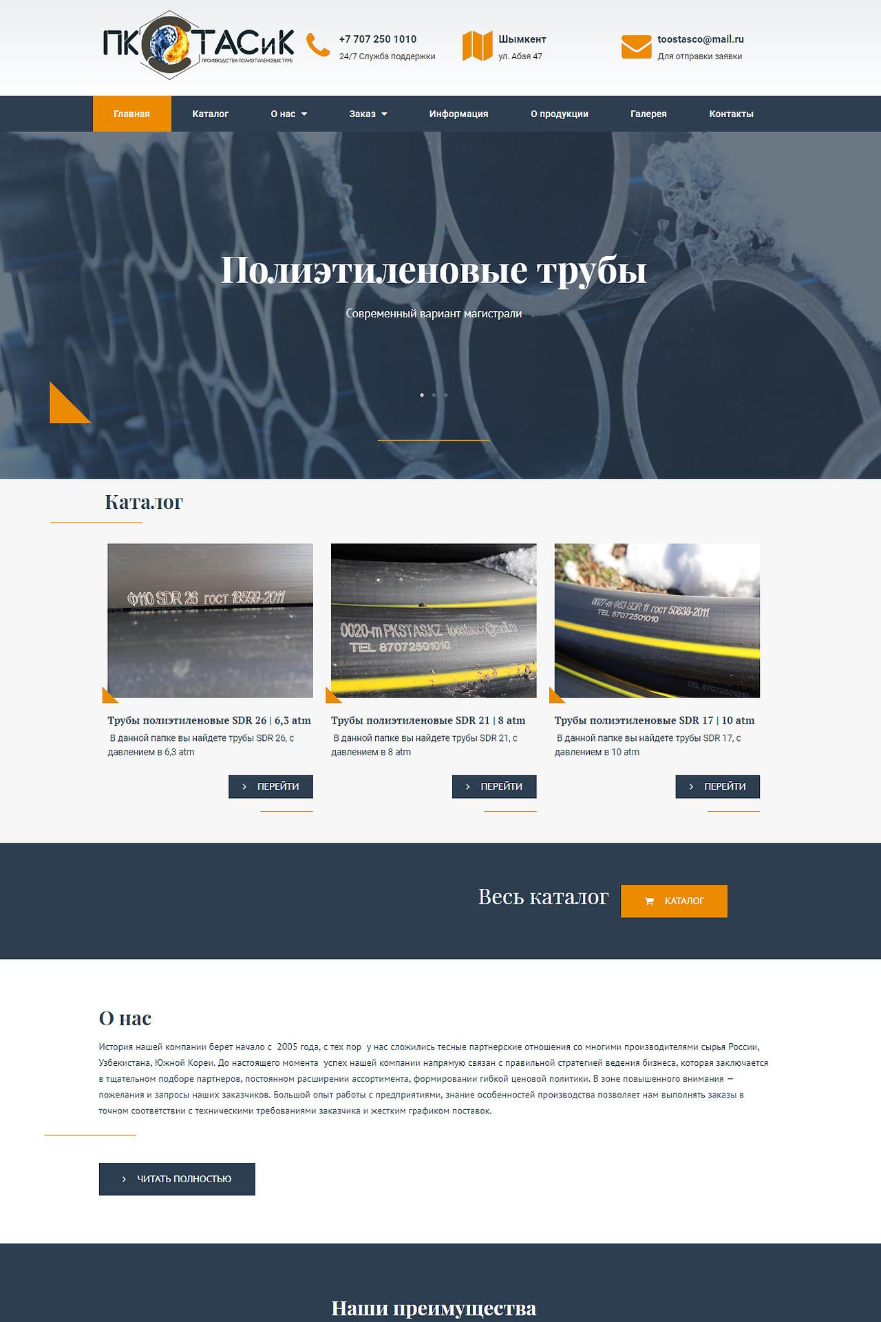 pkstas.kz  - Главная