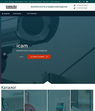 icamp 1 - Расчет стоимости создание сайта