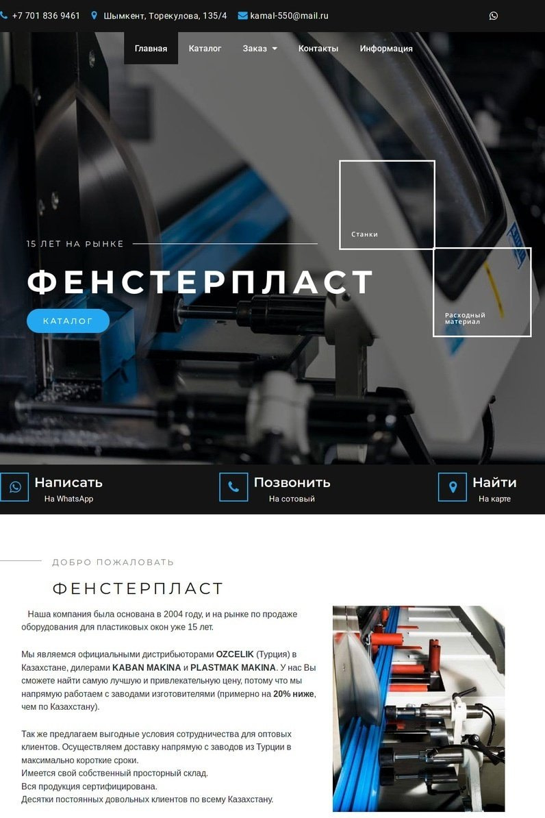 fensterplast.kz  - Создание сайтов в Павлодаре