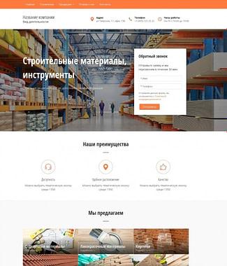 4553 - Сайт для магазина строительных материалов