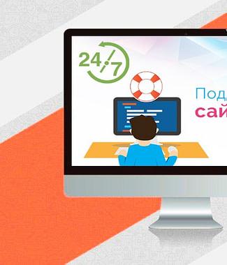 podderjka saita 700x500 1 - Поддержка сайта на год