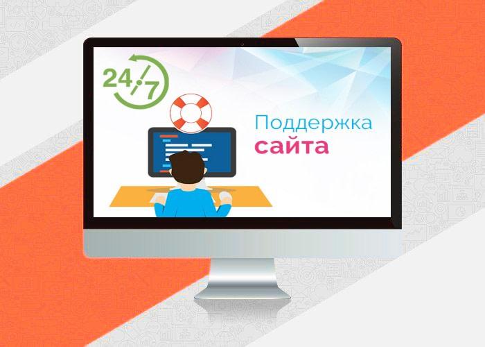 Создание и поддержка сайта в волгограде группа компаний самсон официальный сайт воронеж