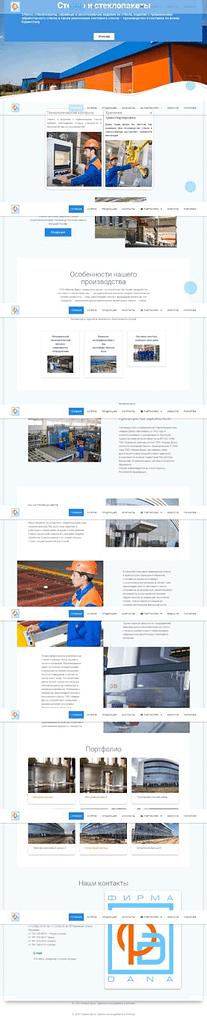 screenshot 2021 05 24 16.07.03 1 - портфолио-фирма-dana