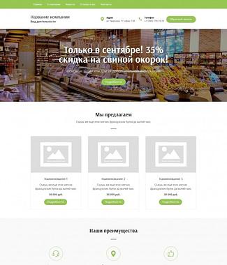 553 - Сайт для продажи продуктов