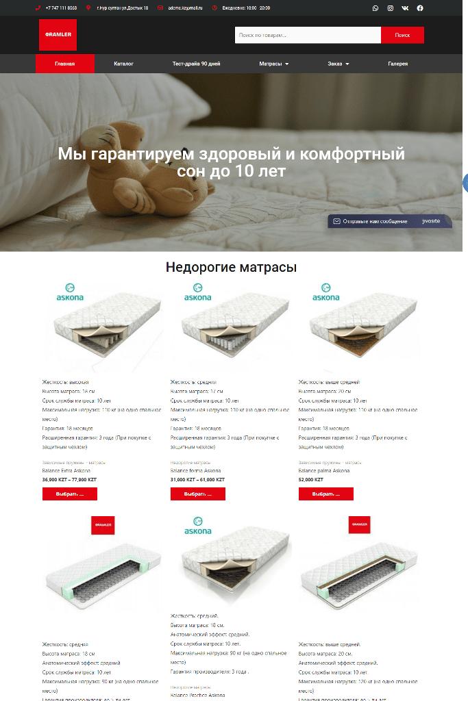 opera snimok 2019 11 05 151303 ramler.kz  - Создание сайтов в Усть-Каменогорске