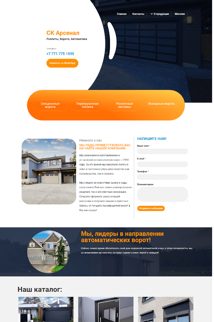 arsenal1.kz  - Создание сайтов в Павлодаре