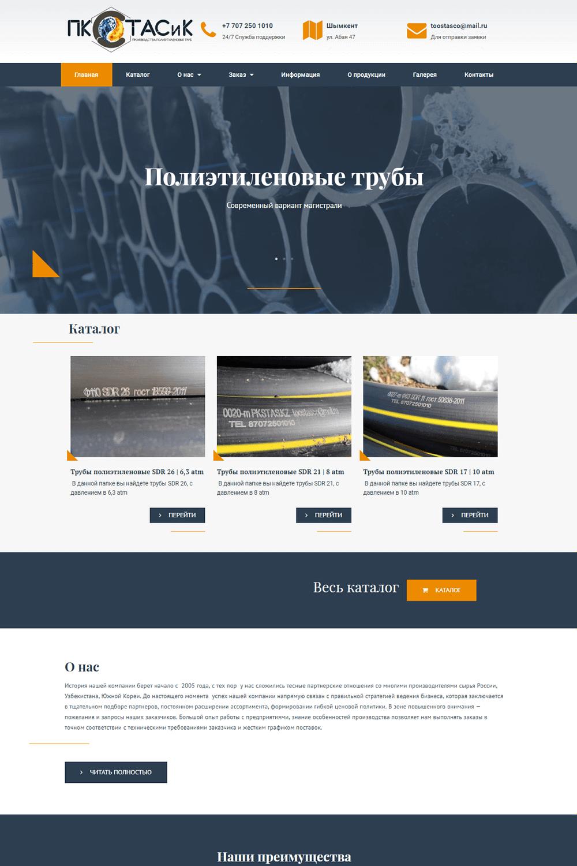 pkstas.kz  1 - Создание сайтов в Павлодаре
