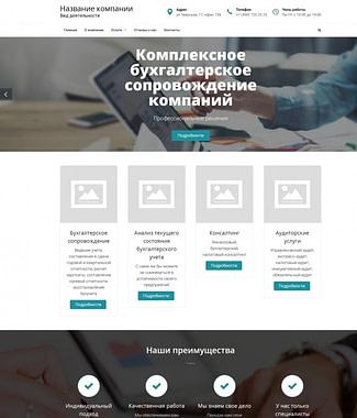 303 - Сайт для бухгалтерских услуг
