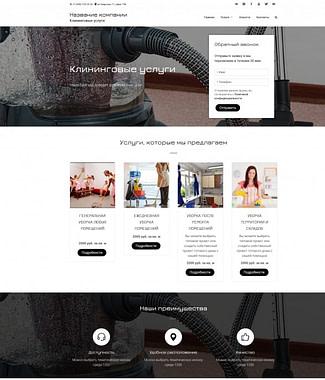 7985 - Сайт для вызова различных сервисов на дом
