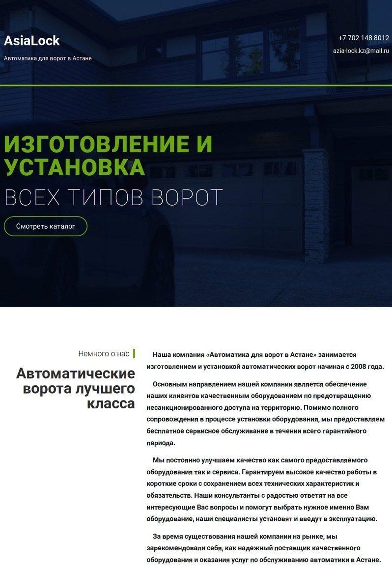 aziavorota.kz  - Создание сайтов в Павлодаре