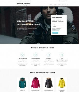 8938 - Сайт для магазина одежды