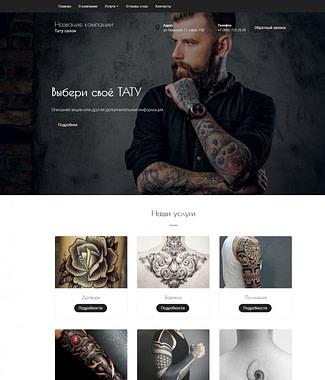 254 - Сайт с минималистичным дизайном