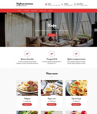 510 - Сайт для ресторанов и кафе