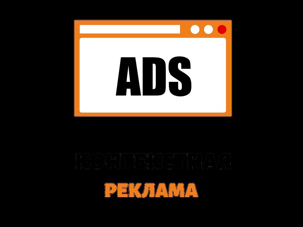 kontekstnaja reklama - Создание сайтов в Атырау