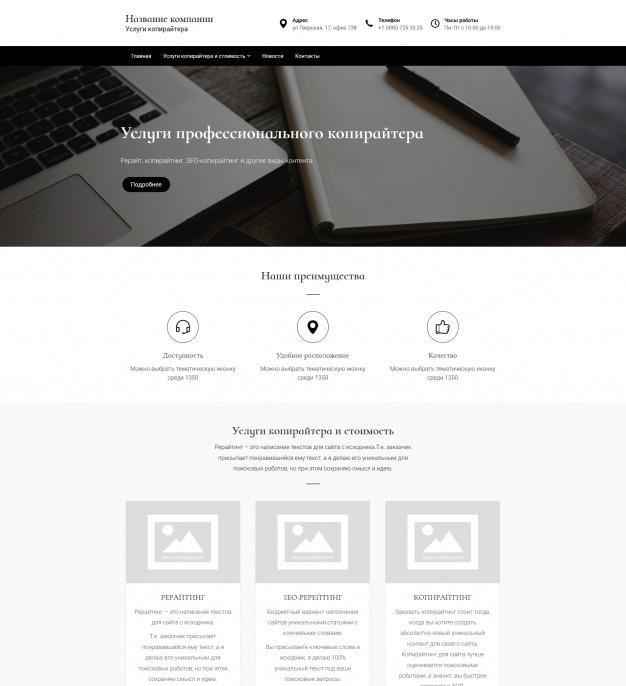 Создание одностраничных сайтов в челябинске компания изоспан официальный сайт