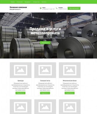 3562 - Сайт для продажи металлопроката