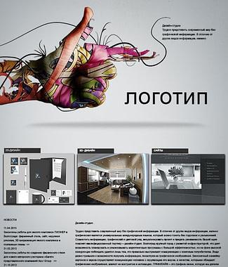 p1 40629200210270 - Сайт для дизайнерской студии