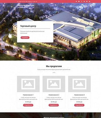 528 - Сайт-портал для торгового центра