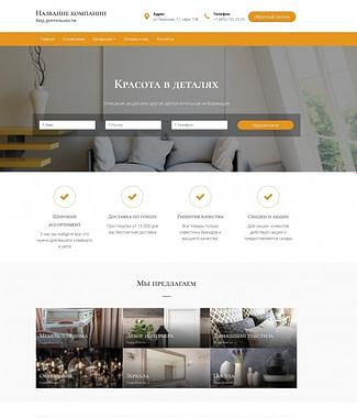 5483 - Сайт магазинов мебели и интерьера
