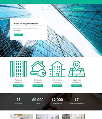 498 - Сайт агентства по недвижимости