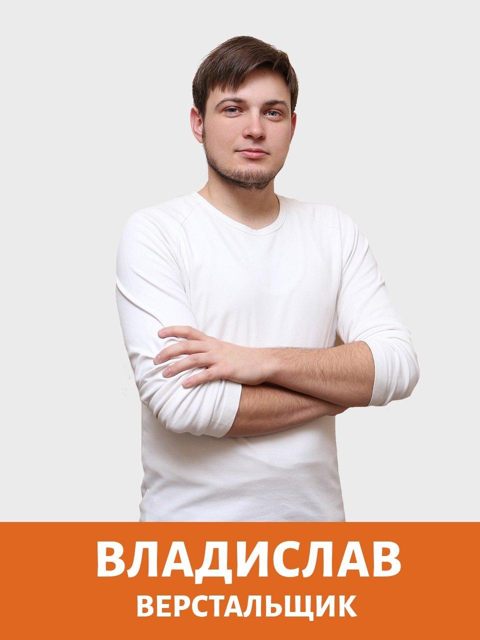 vladislav verstalshhik - Создание и разработка сайтов в Актобе