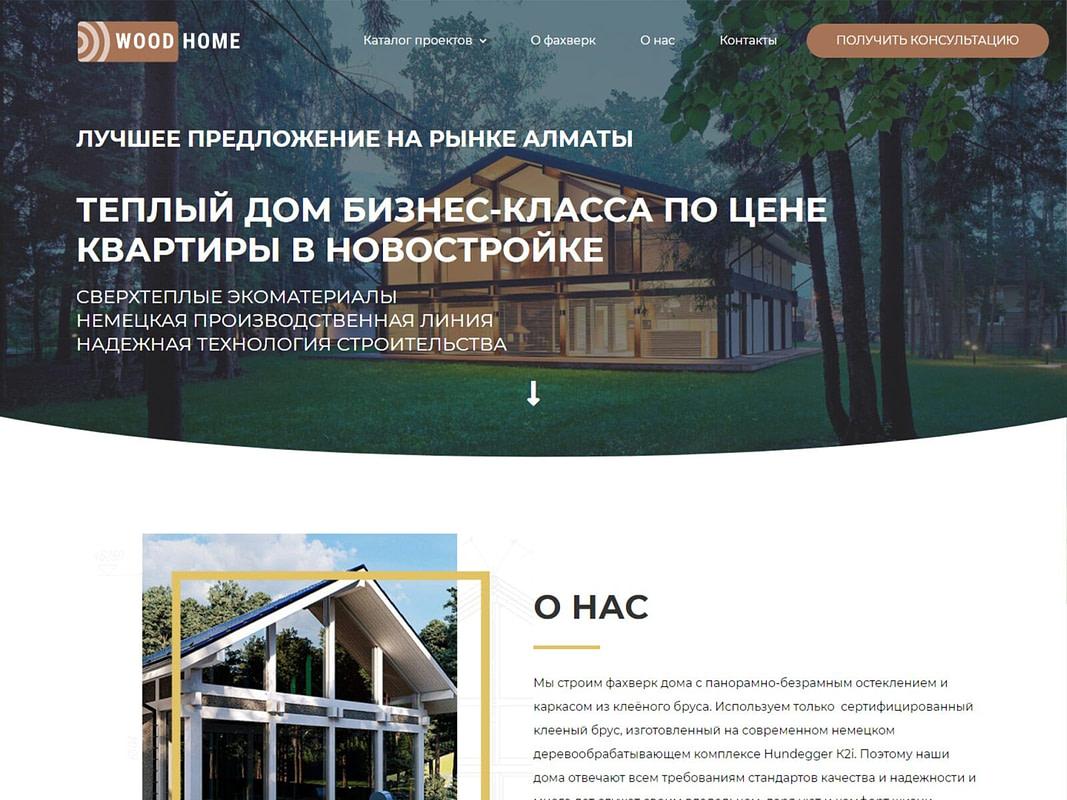 woodhome - Создание, разработка и продвижение в Костанае